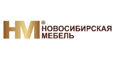 Мебельная фабрика «Новосибирская Мебель», г. Новосибирск