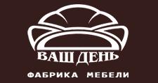 Мебельная фабрика «Ваш День», г. Кострома