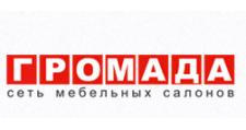 Мебельный магазин «Громада», г. Прокопьевск