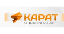 Розничный поставщик комплектующих «Карат», г. Краснодар