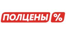 Салон мебели «Полцены», г. Ульяновск