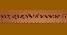 Розничный поставщик комплектующих «ТК Важный Выбор 55», г. Омск