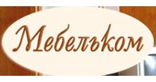 Оптовый поставщик комплектующих «МЕБЕЛЬком», г. Нижний Новгород