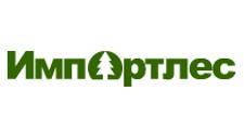 Оптовый поставщик комплектующих «Импортлес», г. Нижний Новгород