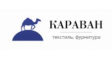 Розничный поставщик комплектующих «Караван», г. Челябинск