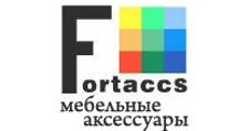 Розничный поставщик комплектующих «Fortaccs», г. Москва