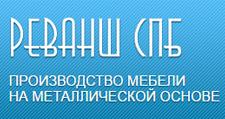 Мебельная фабрика «Реванш СПБ»