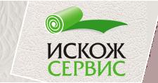 Розничный поставщик комплектующих «Искож-Сервис», г. Москва