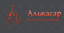 Салон мебели «Алькасар», г. Киров