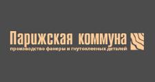 Оптовый поставщик комплектующих «Парижская коммуна», г. Ярославль