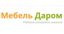 Интернет-магазин «Мебель Даром», г. Нижний Новгород