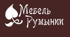 Мебельный магазин «Мебель Румынии», г. Санкт-Петербург