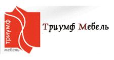 Мебельная фабрика «Триумф мебель», г. Кострома