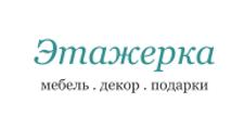 Салон мебели «Этажерка», г. Хабаровск