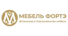 Импортёр мебели «Мебель Фортэ (Испания, Португалия)», г. Москва