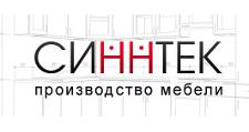 Изготовление мебели на заказ «Синнтек», г. Москва