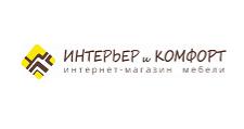 Мебельный магазин «Интерьер и Комфорт», г. Кемерово