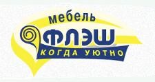 Салон мебели «Флэш», г. Смоленск