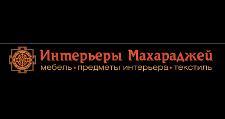 Салон мебели «Интерьеры Махараджей», г. Химки