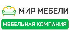 Мебельная фабрика «Мир Мебели», г. Нижний Новгород