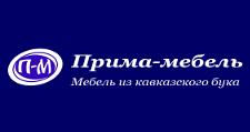 Мебельная фабрика «Прима-мебель», г. Спокойная