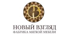 Мебельная фабрика «Новый Взгляд», г. Белгород