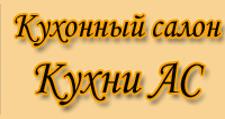 Изготовление мебели на заказ «Кухни АС», г. Москва