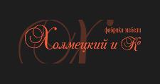 Изготовление мебели на заказ «Холмецкий и Ко», г. Москва