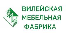 Мебельная фабрика «Вилейская мебельная фабрика»