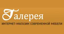 Интернет-магазин «Галерея», г. Москва