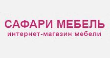 Интернет-магазин «Сафари Мебель», г. Санкт-Петербург