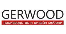 Изготовление мебели на заказ «GERWOOD», г. Санкт-Петербург