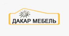 Интернет-магазин «ДАКАР», г. Екатеринбург