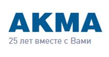 Оптовый поставщик комплектующих «АКМА», г. Санкт-Петербург