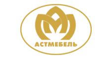 Мебельная фабрика «Астмебель», г. Астрахань