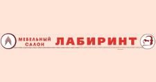 Интернет-магазин «Лабиринт», г. Благовещенск