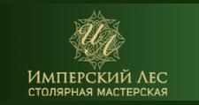 Изготовление мебели на заказ «Имперский лес», г. Москва