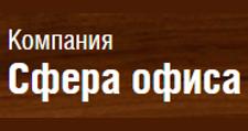 Изготовление мебели на заказ «Сфера офиса», г. Челябинск