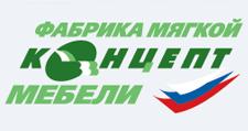 Мебельная фабрика «Концепт», г. Москва