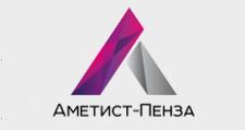 Оптовый поставщик комплектующих «Аметист-Пенза», г. Пенза
