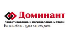 Изготовление мебели на заказ «Доминант», г. Северодвинск