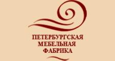 Изготовление мебели на заказ «Петербургская Мебельная Фабрика», г. Санкт-Петербург