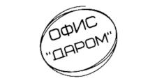 Изготовление мебели на заказ «Офис Даром», г. Челябинск