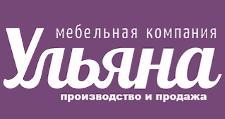 Салон мебели «Ульяна», г. Санкт-Петербург