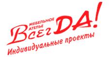 Изготовление мебели на заказ «Мебельное ателье ВсегДа!», г. Серпухов