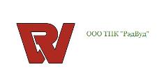 Розничный поставщик комплектующих «РэдВуд», г. Челябинск