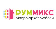 Салон мебели «РУММИКС», г. Красноярск