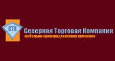 Мебельная фабрика «Северная Торговая Компания (СТК)», г. Вологда