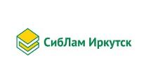 Оптовый поставщик комплектующих «СибЛам Иркутск», г. Иркутск