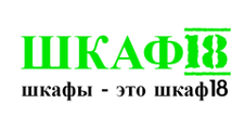 Интернет-магазин «Шкаф 18», г. Ижевск